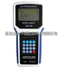 HYCS-150手持式超声波测深仪
