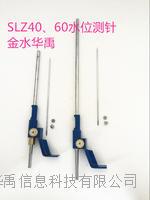 潍坊金水华禹SLZ40、60型水位测针 SLZ40、60型水位测针