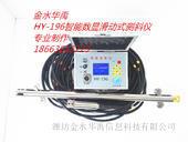 山东金水华禹HY—196型智能数显滑动式测斜仪