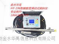 山东金水华禹HY—196型智能数显滑动式测斜仪 HY—196型智能数显滑动式测斜仪