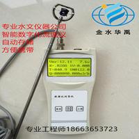 潍坊金水华禹便携式流速仪LS300A小型流速仪 LS300A