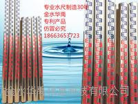 金水华禹专业制作不锈钢圆柱水尺水位标尺水位尺