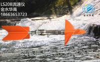 LS20B型旋桨式高流速仪