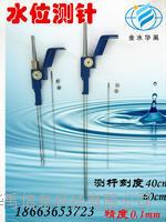 SLZ60、40型水位测针 SLZ60、40
