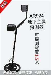 地下金属探测器AR924+ AR924+