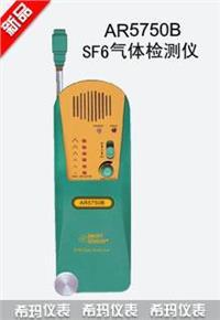 SF6气体检测仪AR5750B AR5750B