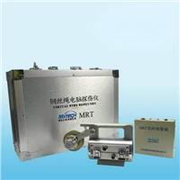 钢丝绳探伤仪MRT10-S系列 MRT10-S系列