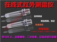SLS-600固定式红外测温仪 RS485在线红外测温仪 0-5V红外测温仪 红外测温传感器