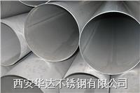 不锈钢焊管 Φ6~630x 1~50mm