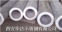 西安2520不锈钢管 Φ6~630x 1~50mm