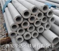 304不锈钢厚壁管