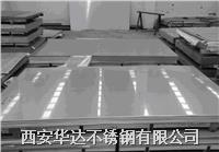 西安2520不锈钢薄板