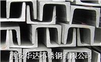 陕西304不锈钢槽钢