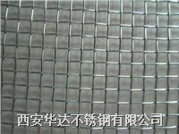 西安不锈钢网带