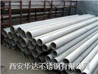 西安2507双相不锈钢管