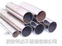 西安304大口径不锈钢焊管
