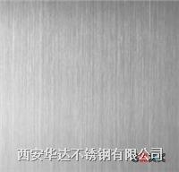 西安201不锈钢拉丝板