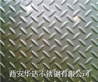 西安304不锈钢花纹板