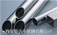 西安316不锈钢卫生管 φ6*1-φ219*3