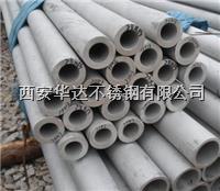 西安高压不锈钢管