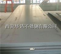 西安2205不锈钢板