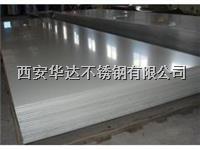 西安不锈钢中厚板板零切割 西安不锈钢中厚板板零切割