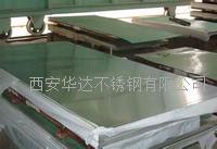 西安拉丝不锈钢钢板 西安拉丝不锈钢钢板