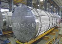 西安不锈钢换热管