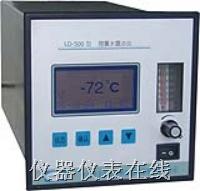 LD-500型露点仪 LD-500