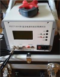 直流电源纹波系数测试仪 FECT2013B