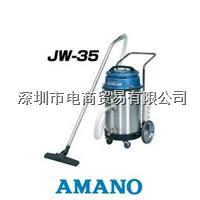 JV-25A,小型工业吸尘器,坚固的机身设计,使用简单,AMANO安满能