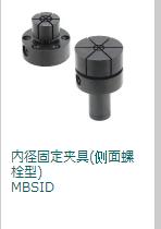 IMAO今尾,内径固定夹具(侧面螺栓型),MBSID-M,深圳电商集团,深圳代理商,日本厂家