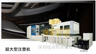Meiki  超大型注塑机 JM-3500 AD 注塑机机械手