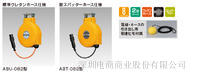 日本HATAYA烟屋/ABU-082/安装型自动卷带盘 /空气型 紧凑型/工业器材
