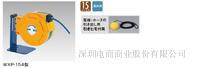 日本HATAYA烟屋/WXP-154/安装型自动卷纸收纸器  /自动卷轴/水类型