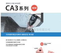 日本京瓷KYOCERA  全系列车削刀具  CA3 系列