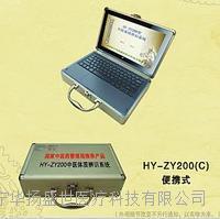 华扬HY-ZY200C中医体质辨识系统 HY-ZY200C
