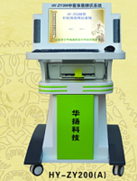 中医体质辨识系统 HY-ZY200(C)