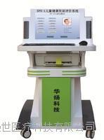 儿童智力测试仪价格 EPX-1(A)