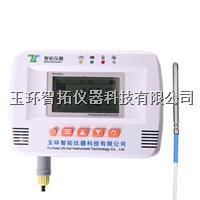 超低温冰箱报警溫度記錄儀 冰箱溫度記錄儀 i200-ELT