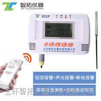 短信查詢溫度記錄儀