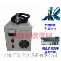 GM-2000等离子处理机|电缆喷码等离子体处理设备(7-13mm) GM-2000