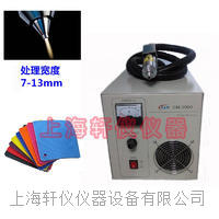 ABS PET APET提高表面张力等离子表面处理设备
