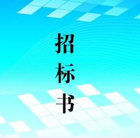 重庆市永川区人民医院彩超采购招标