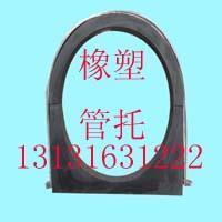 橡塑托码 DN10-DN1020
