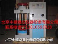 电液式混凝土压力试验机 SYE-2000型