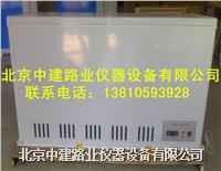 混凝土搅拌站仪器—低温试验箱 DW-40型