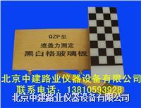 色漆遮盖力黑白格测定板 QZP型