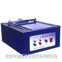 夹具涂膜机 JFA-II型