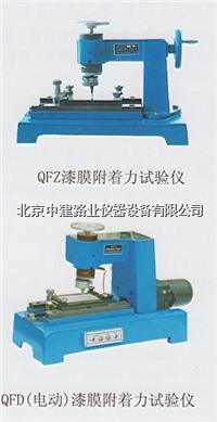 漆膜附着力试验仪 QFZ、QFD(电动)型